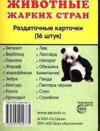 Демонстрационные картинки. Животные жарких стран. 16 раздаточных карточек с текстом